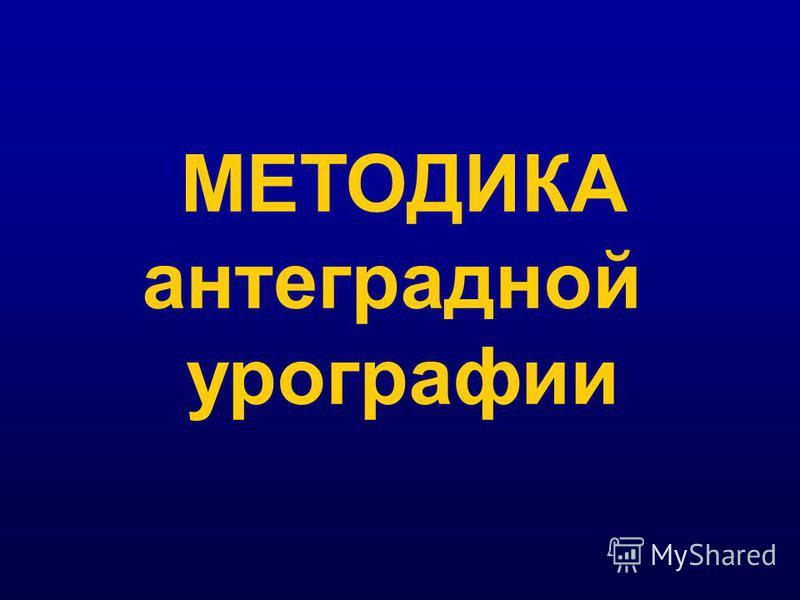 МЕТОДИКА антеградной урографии