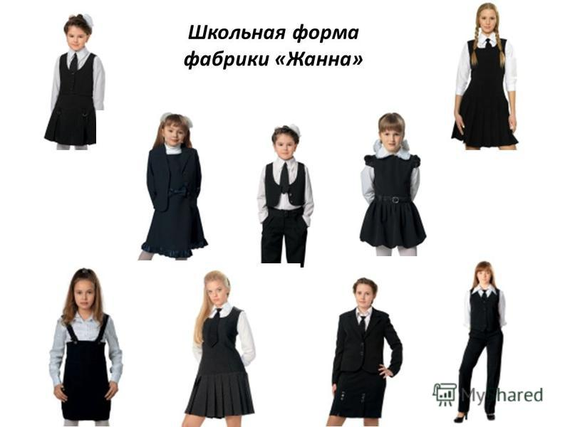 Школьная форма фабрики «Жанна»