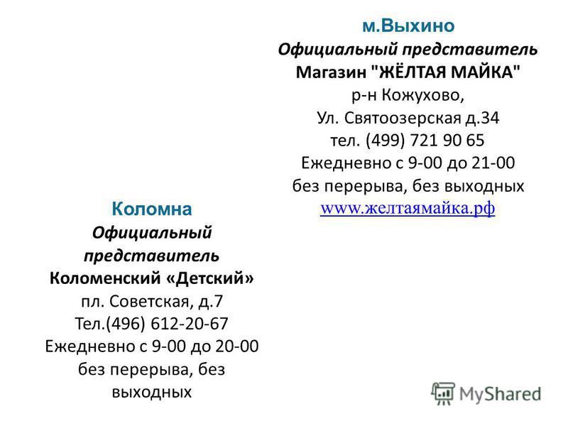 м.Выхино Официальный представитель Магазин