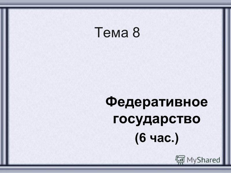 Тема 8 Федеративное государство (6 час.)