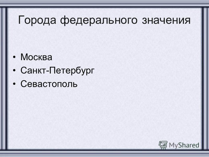 Города федерального значения Москва Санкт-Петербург Севастополь