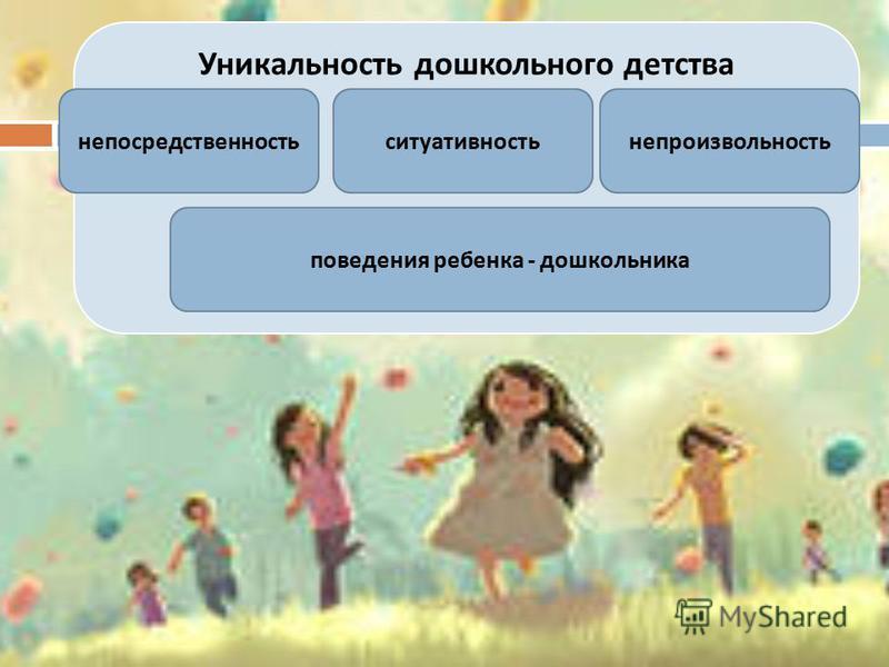 Уникальность дошкольного детства поведения ребенка - дошкольника непосредственностьситуативностьнепроизвольность