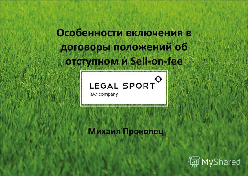 Особенности включения в договоры положений об отступном и Sell-on-fee Михаил Прокопец