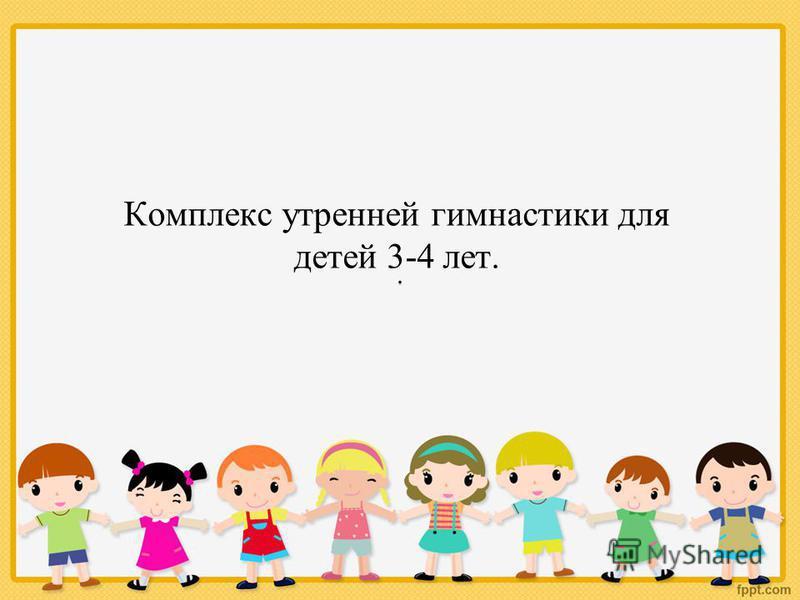 Комплекс утренней гимнастики для детей 3-4 лет.