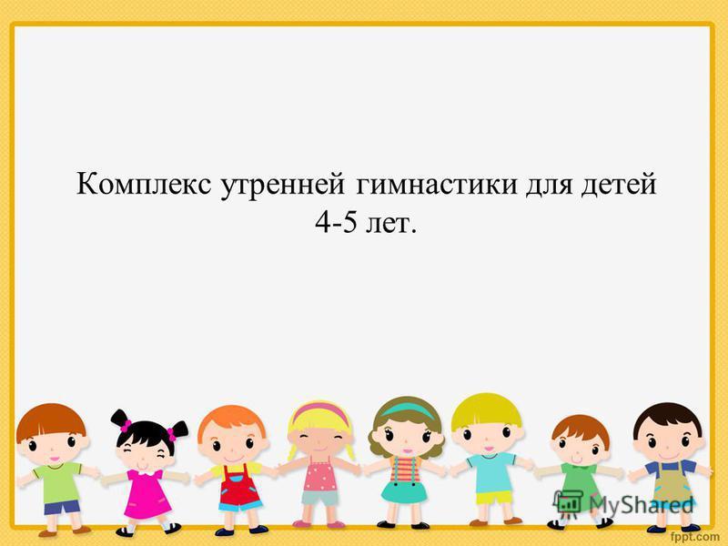 Комплекс утренней гимнастики для детей 4-5 лет.