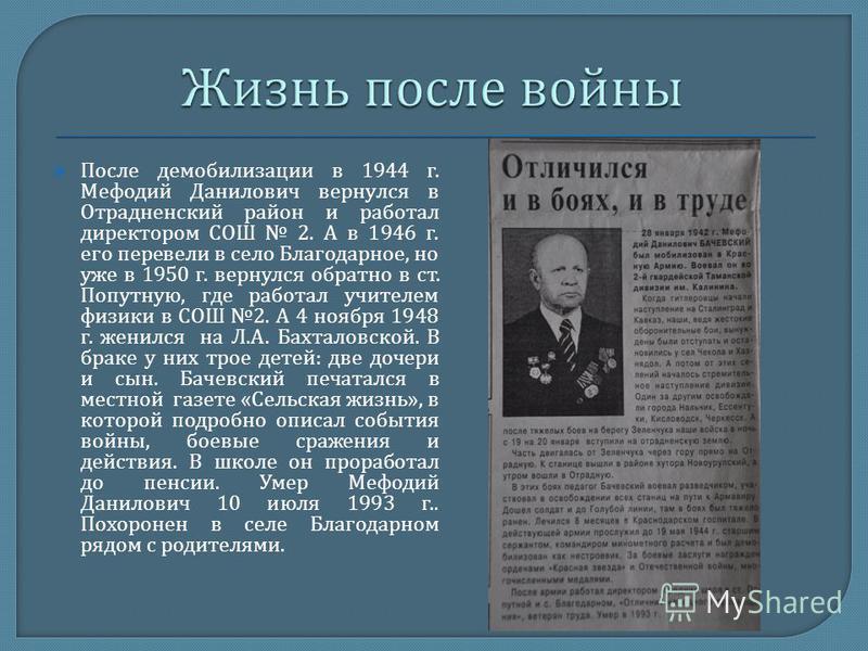 После демобилизации в 1944 г.г. Мефодий Данилович вернулся в Отрадненский район и работал директором СОШ 2. А в 1946 г.г. его перевели в село Благодарное, но уже в 1950 г. вернулся обратно в ст. Попутную, где работал учителем физики в СОШ 2. А 4 нояб