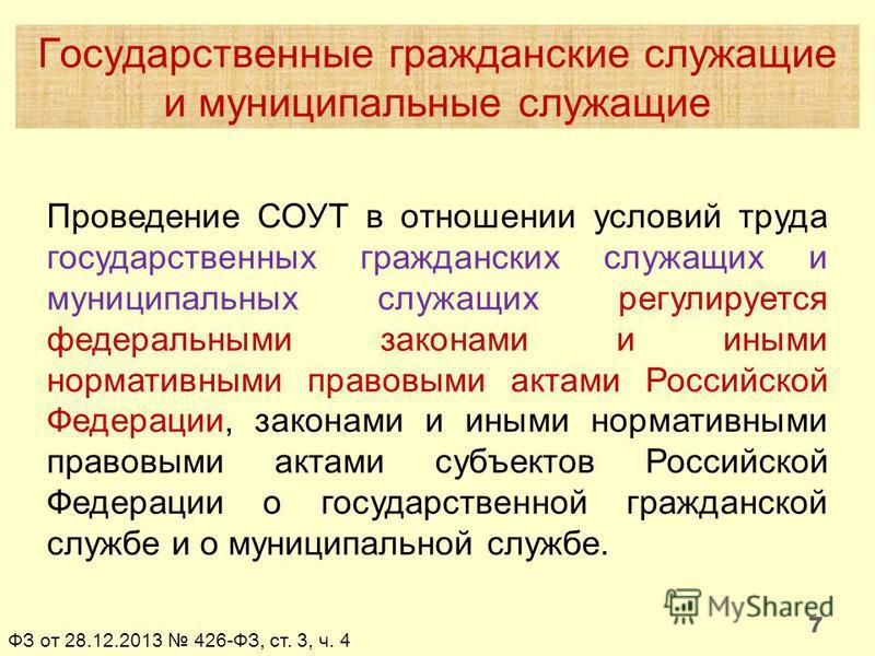 Государственные гражданские служащие и муниципальные служащие 7 Проведение СОУТ в отношении условий труда государственных гражданских служащих и муниципальных служащих регулируется федеральными законами и иными нормативными правовыми актами Российско