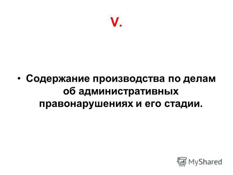 V.V. Содержание производства по делам об административных правонарушениях и его стадии.