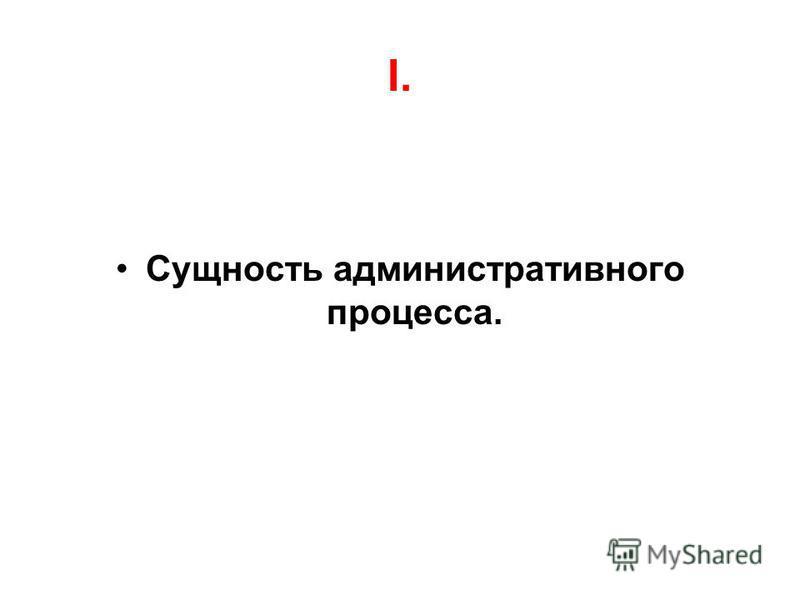 I.I. Сущность административного процесса.