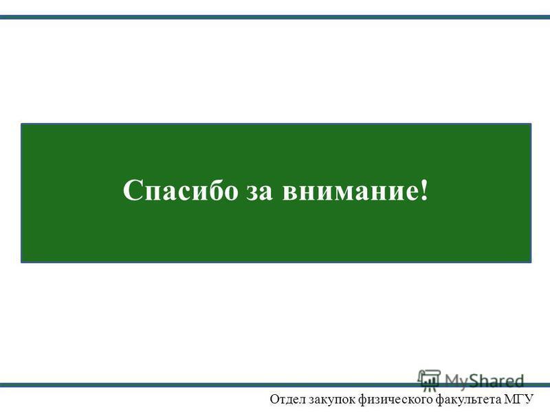 Отдел закупок физического факультета МГУ Спасибо за внимание!