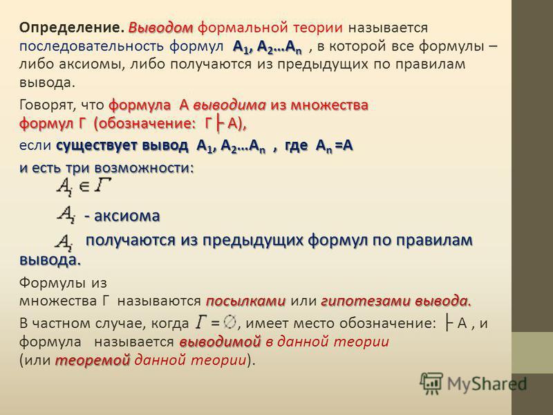 Выводом А 1, А 2 …А n Определение. Выводом формальной теории называется последовательность формул А 1, А 2 …А n, в которой все формулы – либо аксиомы, либо получаются из предыдущих по правилам вывода. формула A выводима из множества формул Г (обознач