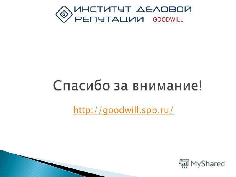 http://goodwill.spb.ru/
