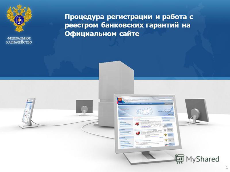 Процедура регистрации и работа с реестром банковских гарантий на Официальном сайте 1