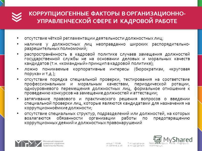 107045, г. Москва, ул. Сретенка, д. 28 Т: +7 (495) 957-91-32 Ф: +7 (495) 957-75-77 facebook.com/mguu.ru vk.com/mguu_ru E-mail: info@mguu.ru отсутствие чёткой регламентации деятельности должностных лиц; наличие у должностных лиц неоправданно широких р