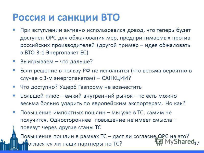 Россия и санкции ВТО При вступлении активно использовался довод, что теперь будет доступен ОРС для обжалования мер, предпринимаемых против российских производителей (другой пример – идея обжаловать в ВТО 3-1 Энергопакет ЕС) Выигрываем – что дальше? Е