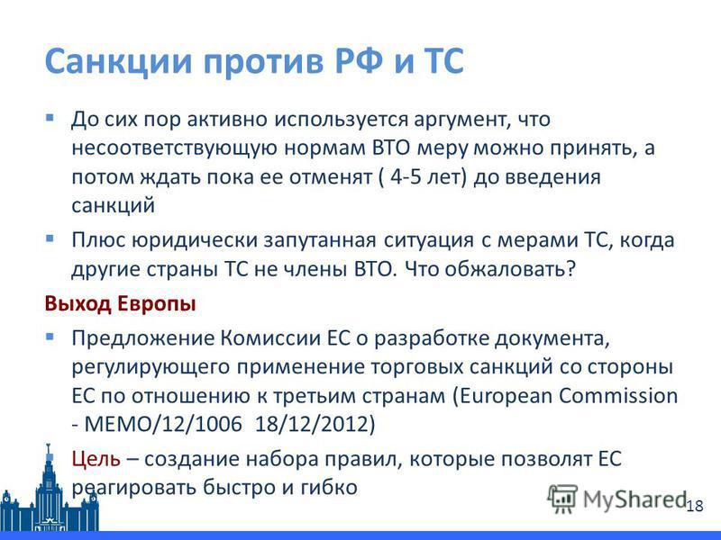 Санкции против РФ и ТС До сих пор активно используется аргумент, что несоответствующую нормам ВТО меру можно принять, а потом ждать пока ее отменят ( 4-5 лет) до введения санкций Плюс юридически запутанная ситуация с мерами ТС, когда другие страны ТС