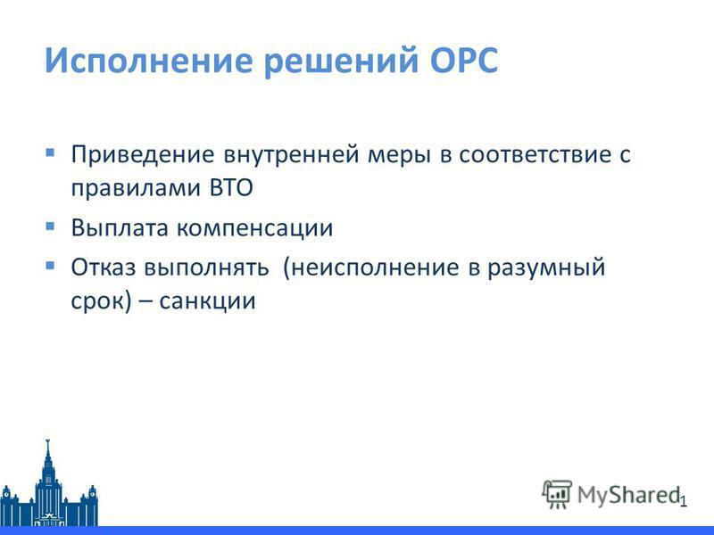 Исполнение решений ОРС Приведение внутренней меры в соответствие с правилами ВТО Выплата компенсации Отказ выполнять (неисполнение в разумный срок) – санкции 1