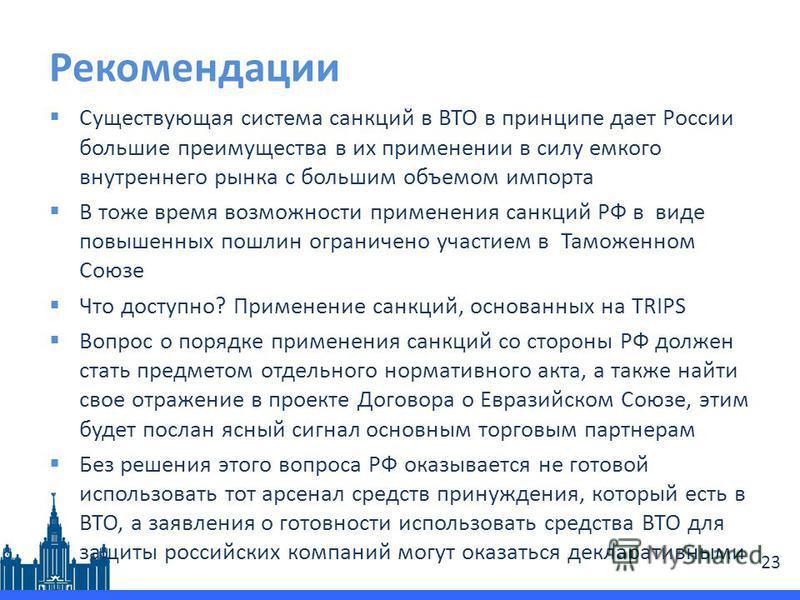 Рекомендации Существующая система санкций в ВТО в принципе дает России большие преимущества в их применении в силу емкого внутреннего рынка с большим объемом импорта В тоже время возможности применения санкций РФ в виде повышенных пошлин ограничено у