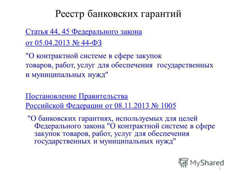 2 Реестр банковских гарантий Статья 44, 45 Федерального закона от 05.04.2013 44-ФЗ