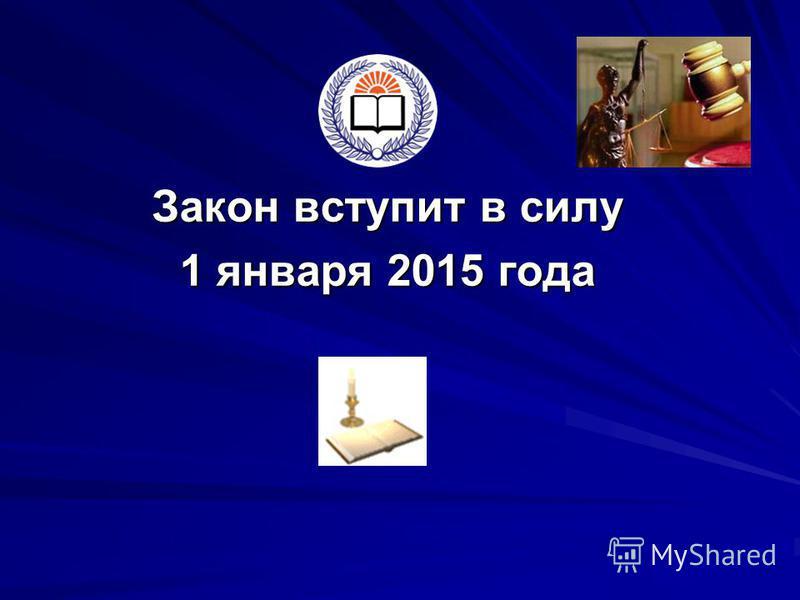 Закон вступит в силу 1 января 2015 года