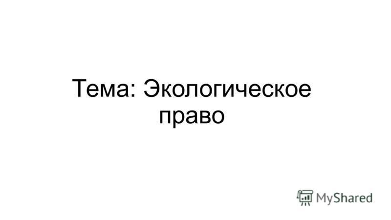 Тема: Экологическое право Санкт-Петербург 2013