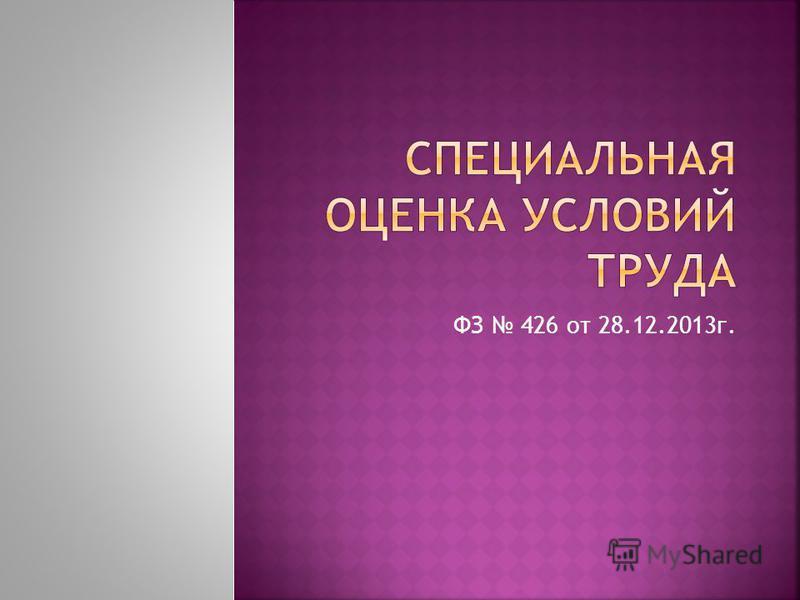 ФЗ 426 от 28.12.2013 г.