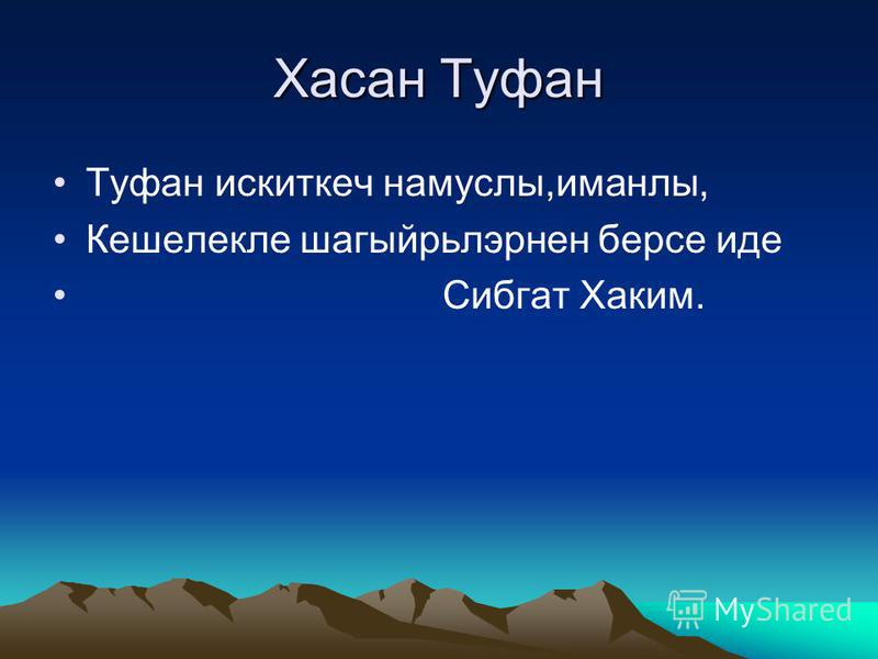 Хасан Туфан Туфан искиткеч намуслы,иманлы, Кешелекле шагыйрьлэрнен берсе иде Сибгат Хаким.