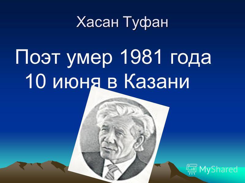 Хасан Туфан Поэт умер 1981 года 10 июня в Казани