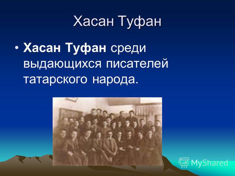 Хасан Туфан Хасан Туфан среди выдающихся писателей татарского народа.