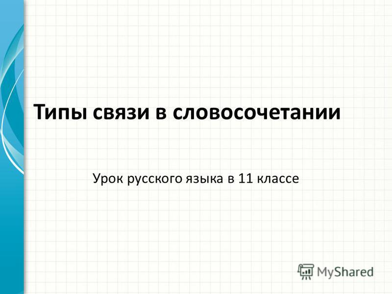 Типы связи в словосочетании Урок русского языка в 11 классе