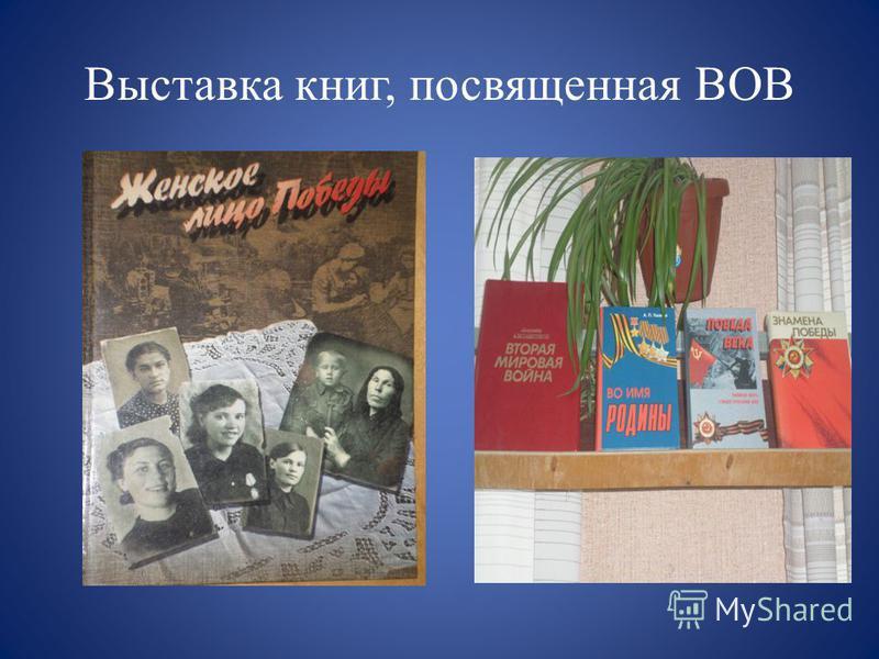 Выставка книг, посвященная ВОВ
