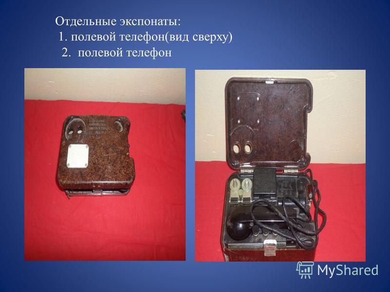 Отдельные экспонаты: 1. полевой телефон(вид сверху) 2. полевой телефон