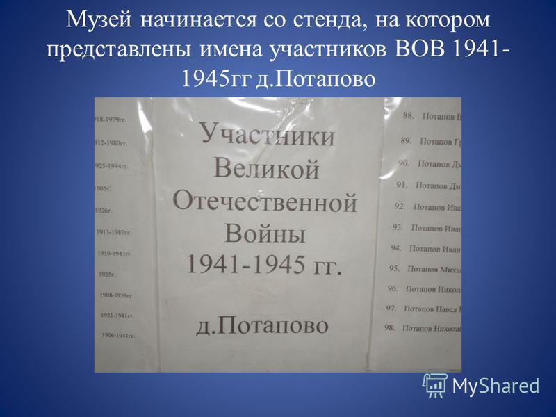 Музей начинается со стенда, на котором представлены имена участников ВОВ 1941- 1945 гг д.Потапово