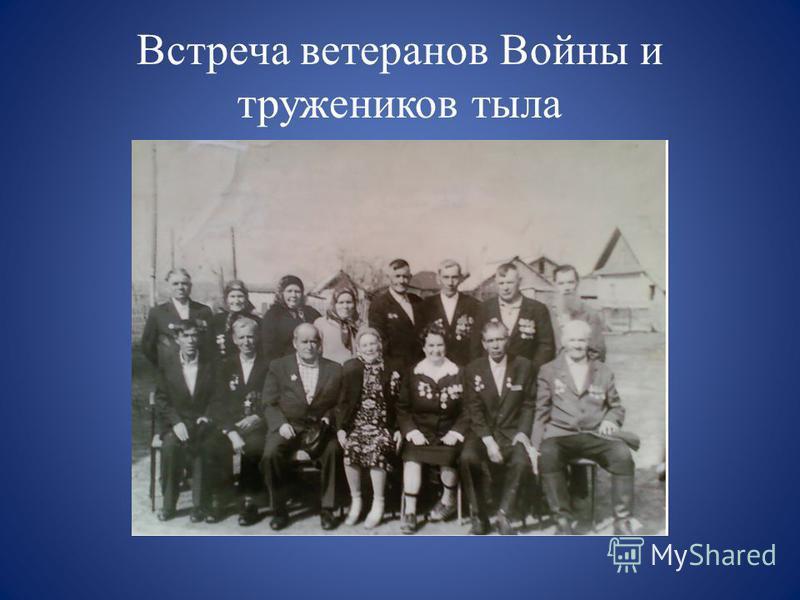 Встреча ветеранов Войны и тружеников тыла