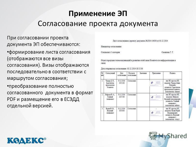 Применение ЭП Согласование проекта документа При согласовании проекта документа ЭП обеспечиваются: формирование листа согласования (отображаются все визы согласования). Визы отображаются последовательно в соответствии с маршрутом согласования; преобр