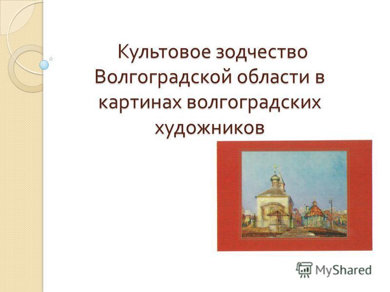 Культовое зодчество Волгоградской области в картинах волгоградских художников Культовое зодчество Волгоградской области в картинах волгоградских художников