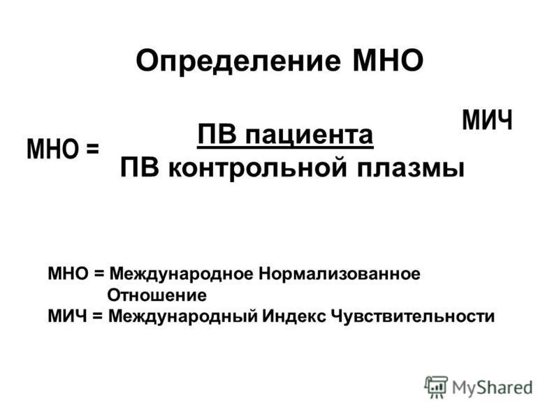 ПВ пациента ПВ контрольной плазмы МНО = МИЧ МНО = Международное Нормализованное Отношение МИЧ = Международный Индекс Чувствительности Определение МНО
