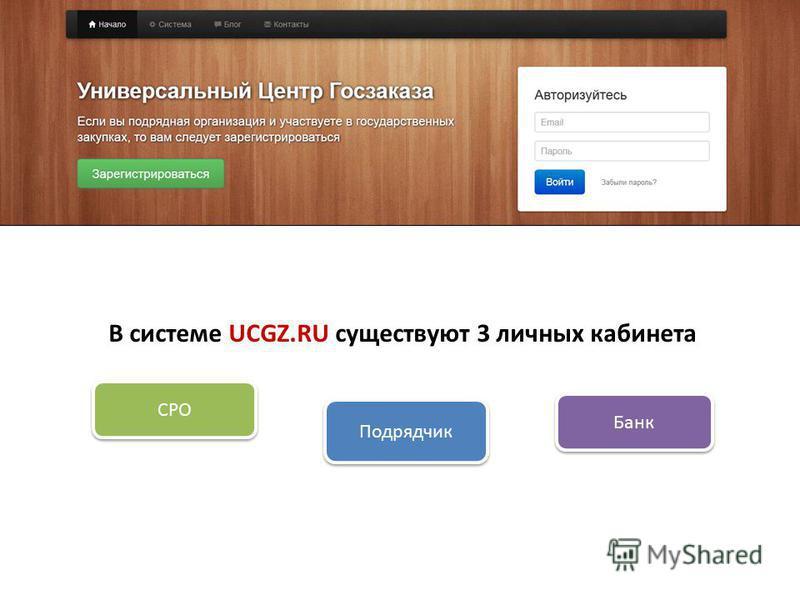 В системе UCGZ.RU существуют 3 личных кабинета Подрядчик СРО Банк