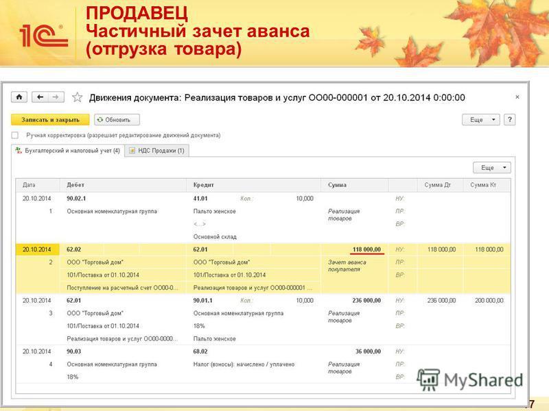 17 ПРОДАВЕЦ Частичный зачет аванса (отгрузка товара)