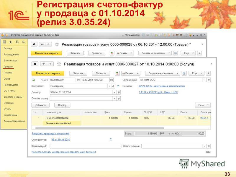 33 Регистрация счетов-фактур у продавца с 01.10.2014 (релиз 3.0.35.24)