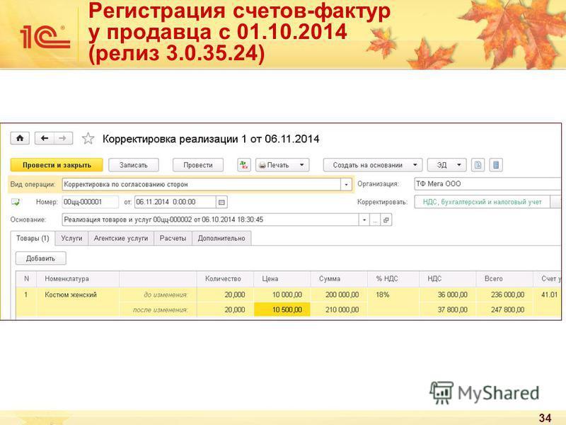 34 Регистрация счетов-фактур у продавца с 01.10.2014 (релиз 3.0.35.24)