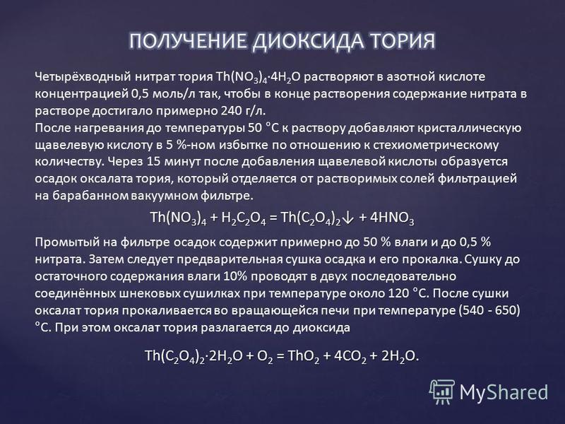 Четырёхводеый нитрат тория Тh(NО 3 ) 4 ·4Н 2 O растворяют в азотной кислоте концентрацией 0,5 моль/л так, чтобы в конце растворения содержание нитрата в растворе достигало примерно 240 г/л. После нагревания до температуры 50 °С к раствору добавляют к
