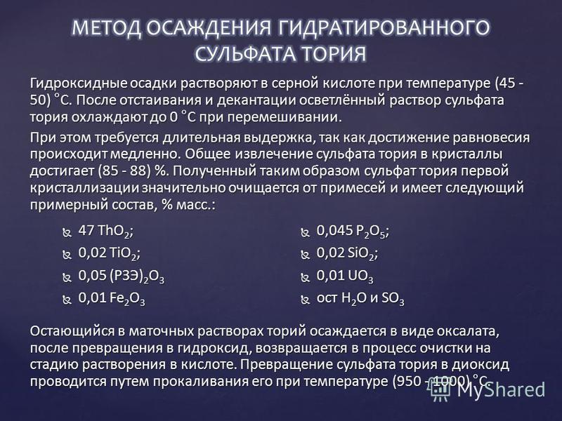Гидроксидные осадки растворяют в серной кислоте при температуре (45 - 50) °С. После отстаивания и декантации осветлённый раствор сульфата тория охлаждают до 0 °С при перемешивании. При этом требуется длительная выдержка, так как достижение равновесия