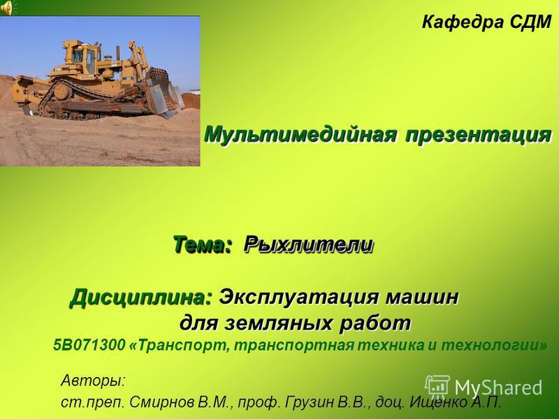 машины для земляных работ презентация скачать
