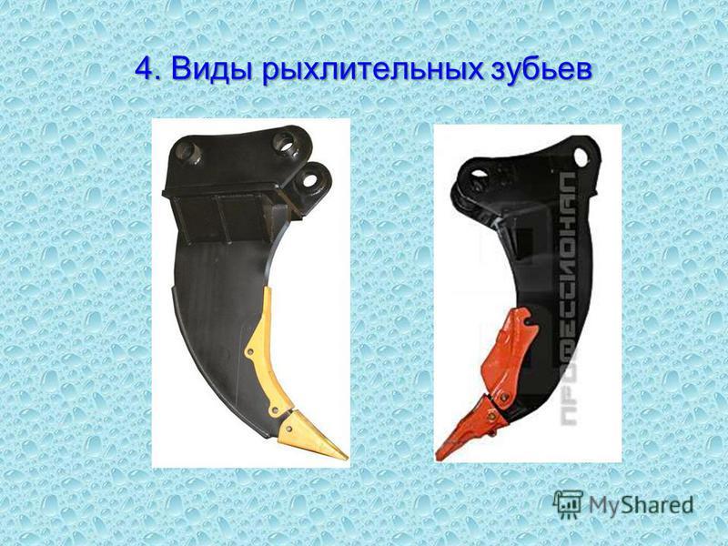 Рабочим органом статического рыхлителя является рыхлительный зуб. Схема рыхлительного зуба. 1 – наконечник; 2 – накладка; 3 – стойка; 4 – крепление.