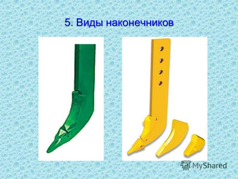 4. Виды рыхлительных зубьев