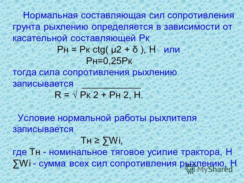 Касательная составляющая силы сопротивления рыхлению определяется по формуле Рк = к р.·bз·hp·пз, Н, где к р - удельное сопротивление грунта рыхлению, принимается в зависимости от типа грунта, МПа. Значения коэффициента удельного сопротивления грунта