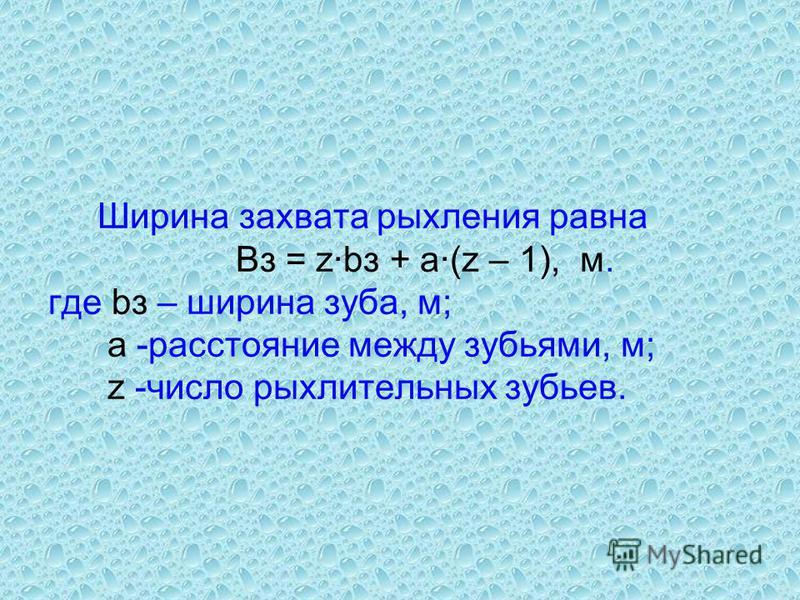9. Производительность рыхлителей 9. Производительность рыхлителей П = (3600·L·hp·Вз·kвр.)/[((L/vр) + tп.п) ·n], м 3/ч, где L- длина участка рыхления, м; hp- глубина рыхления, м; B3 – ширина захвата рыхления, м vр – скорость при рабочем ходе, м/с; tп.