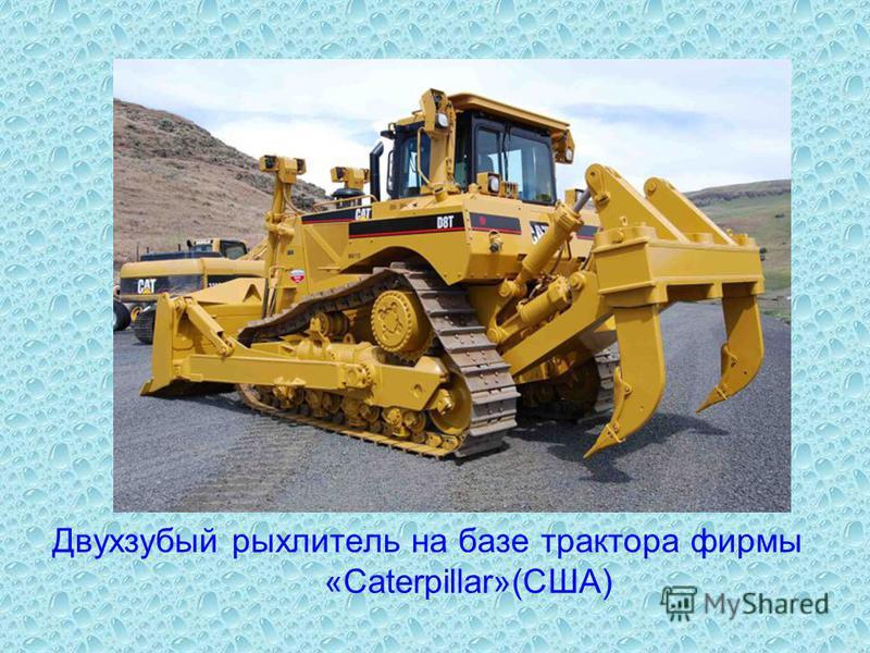 Однозубый рыхлитель на базе трактора фирмы «Caterpillar»(США)