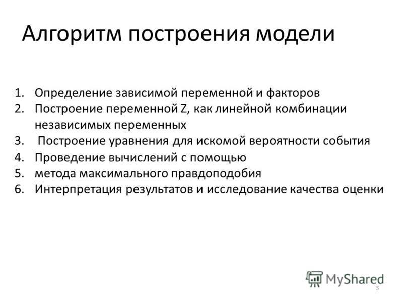 НИУ ВШЭ, Москва, 2013 Алгоритм построения модели photo 3 1. Определение зависимой переменной и факторов 2. Построение переменной Z, как линейной комбинации независимых переменных 3. Построение уравнения для искомой вероятности события 4. Проведение в